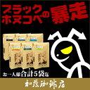 [500gお得袋]Qグレード珈琲豆特別企画/珈琲豆