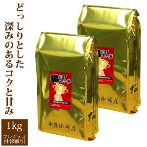 [1kg]プレミアムブレンド【勝とうブレンド〜飲みごたえの赤ラベル〜】(赤×2)/珈琲豆