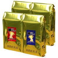 勝とうコーヒー福袋(赤×2・青×2/500g)/珈琲豆