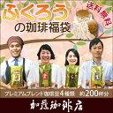 ふくろうの珈琲福袋(DB1P付・しゃち・青・赤・金/各500g)