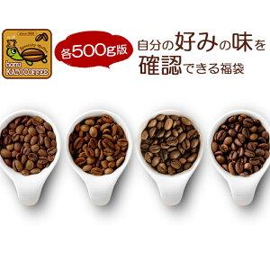 自分の好みの味を確認できる福袋(Qグァテ・レジェ・クリス・鯱/各500g)