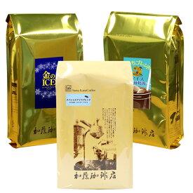 ちょっと贅沢 クールな福袋(金アイス・鯱アイス・アイス・水出し2袋/各500g)/珈琲豆