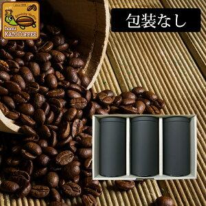 包装なし(3種類)カップオブエクセレンスコーヒー選べるギフト 送料無料 加藤珈琲店 父の日