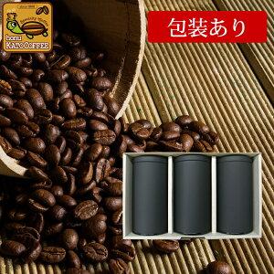 包装あり(3種類)カップオブエクセレンスコーヒー選べるギフト 送料無料 加藤珈琲店 コーヒー 父の日