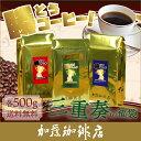 勝とうコーヒー三重奏の福袋(緑・青・赤/各500g)送料無料 加藤珈琲 コーヒー コーヒー豆