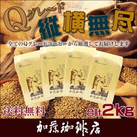 Qグレード縦横無尽(500g×4袋) 送料無料 加藤珈琲 コーヒー コーヒー豆