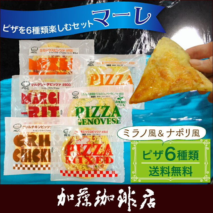 MCC ピザ6枚セット マーレ(ミラノ・バジル・クアトロ・グリル・マルゲ・sミックス)