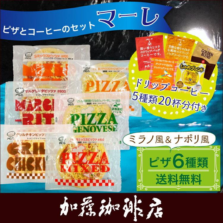 MCC ピザ6枚セット マーレDB付き(ミラノ・バジル・クアトロ・グリル・マルゲ・sミックス・DB5種20P)