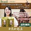[1kg]ブラジル/樹齢100年の木に育まれたレッドブルボン(Rブルボン×2)/珈琲豆