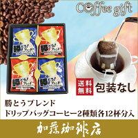 KA20包装なし・勝とうブレンドドリップバッグコーヒーアソートセット(青・赤各12袋)