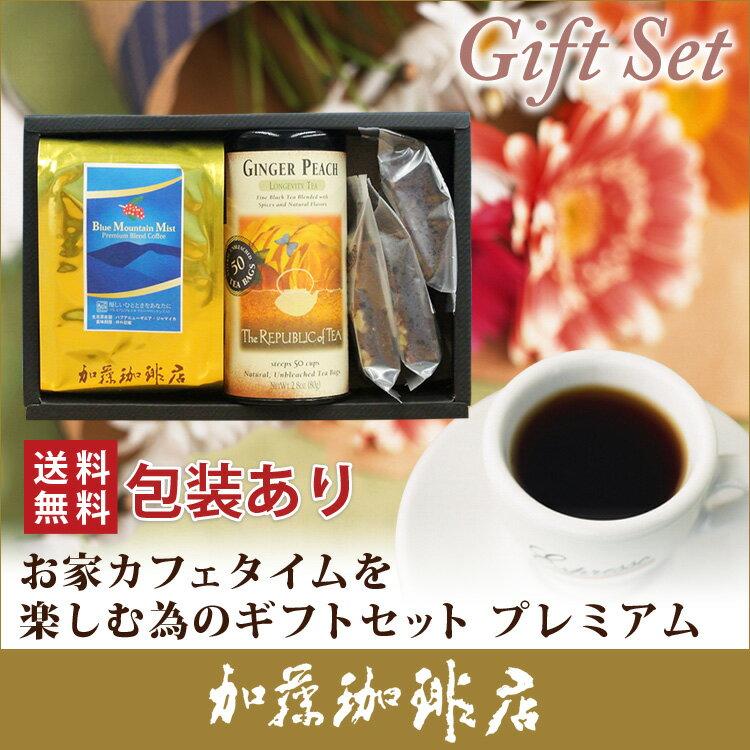 PL40【ギフト包装プレミアム】お家カフェタイムを楽しむためのギフトセット/グルメコーヒー豆専門加藤珈琲店