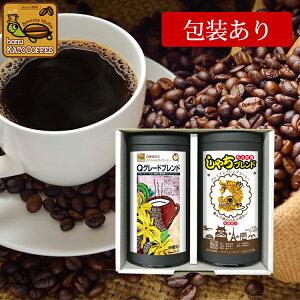 RC30包装紙による包装・とっておきのレギュラーコーヒーギフトセット