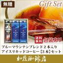 SB22包装紙による包装・アイスリキッドコーヒー【3本】セット