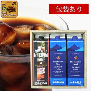 SB22包装紙・アイスリキッドコーヒー無糖【3本】ギフト 加藤珈琲店 送料無料