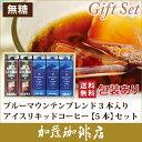 SB32包装紙による包装・アイスリキッドコーヒー【5本】セット