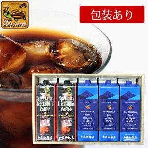 SB32包装紙による包装・アイスリキッドコーヒー無糖【5本】セット