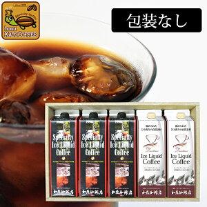 SC28包装なし・アイスリキッドコーヒー【5本】ギフト 送料無料 加藤珈琲店 父の日 中元