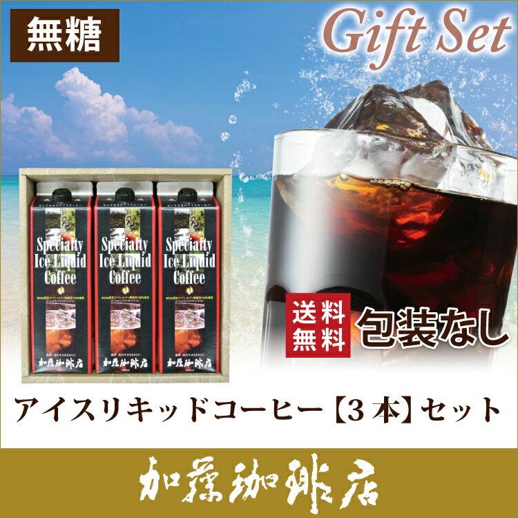 SP16包装なし・アイスリキッドコーヒー無糖【3本】セット