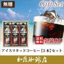 SP18包装紙による包装・アイスリキッドコーヒー無糖【3本】セット