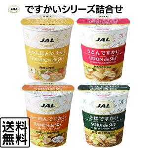 JAL ミニカップ麺 16食 ですかいシリーズ カップラーメン ミニカップめん インスタント うどん そば ラーメン ちゃんぽん 詰合せ アソート 夜食 お弁当 備蓄 おやつ