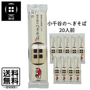 小千谷そば和田 へぎそば 10袋 20人前 乾麺 200g×10 新潟 蕎麦 越後 海藻つなぎ つゆ無し