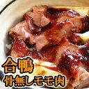 【合鴨骨無しモモ肉】(冷凍・不定貫/1kgあたり1890円)【05P03Sep16】