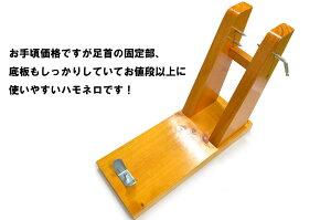 ハモネロ(フビレス社の生ハム台 生ハムホルダー) 組み立ては簡単!