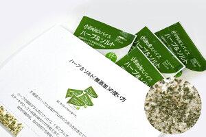 ハーブ&ソルト(2g×4袋) 6種類のハーブと岩塩 無添加スパイス【ネコポス便発送で送料220円】