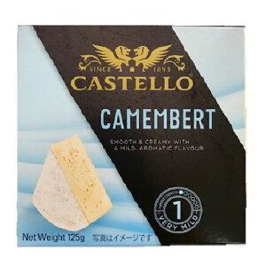 キャステロ カマンベールチーズ 125g (冷蔵) 白カビタイプ/おつまみ/白カビタイプ/クリーミー