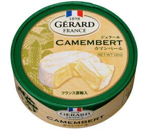 ジェラールカマンベールチーズ 125g おつまみ/チーズ/白カビタイプ/フランス産