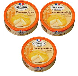 ジェラールクリーミーウォッシュ 125g×3個 おつまみ/チーズ/ウオッシュタイプ/フランス産