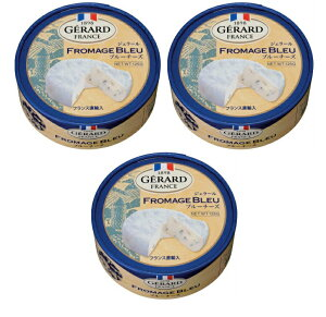 ジェラールブルーチーズ 125g×3個 おつまみ/チーズ/青カビタイプ/フランス産