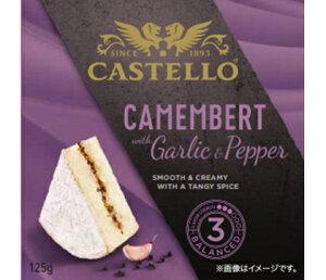 キャステロ カマンベールチーズ ガーリック&ペッパー 125g (冷蔵)白カビタイプ/おつまみ/白カビタイプ/クリーミー