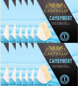 キャステロ カマンベールチーズ 125g (冷蔵)×12個 白カビタイプ/おつまみ/白カビタイプ/クリーミー