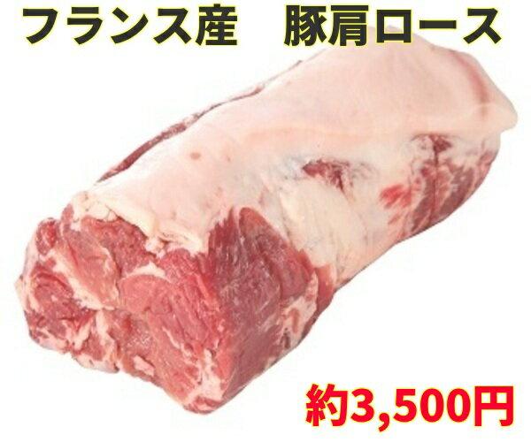 冷凍 BBC ポーク肩ロース 約2Kgブロック/豚肉/フランス/表示価格は1kg当たりです。1本あたりおよそ3200円ですが目方売り商品ですのでお支払い価格が変わります。