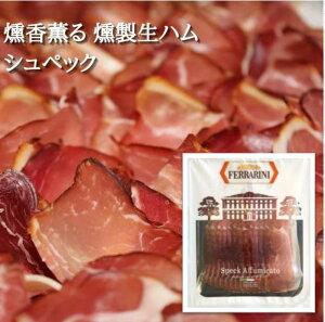 イタリア産スペックスライス 150g/p(冷蔵)イタリア/生ハム/オードブル/燻製
