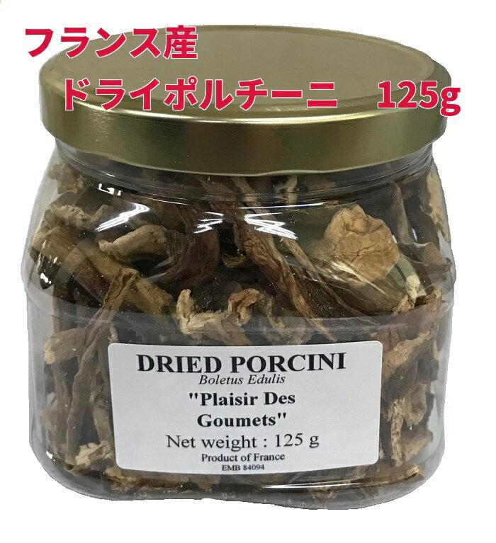 ドライポルチーニ 125g /乾燥キノコ/乾燥ポルチーニ/ドライセップ/フランス