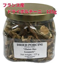 ドライポルチーニ 125g /乾燥キノコ/乾燥ポルチーニ/ドライセップ/フランス/ポルチーニ茸