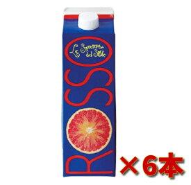 冷凍ブラッドオレンジジュース1kg×6本セット地域限定送料無料/イタリア産/モロ種/オルトジェル社