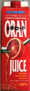 冷凍 タロッコ(ブラッドオレンジ)ジュース1kg×6本セット/イタリア産/地域限定送料無料