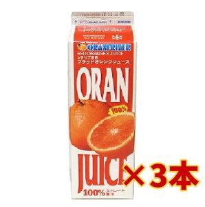 冷凍 タロッコ(ブラッドオレンジ)ジュース1kg×3本セット/イタリア産