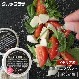 黒トリュフソルト 50g/世界三大珍味/キノコ/トリフ塩/トリュフ/トリフ