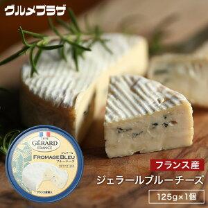 ジェラール ブルーチーズ 125g おつまみ/チーズ/青カビタイプ/フランス産