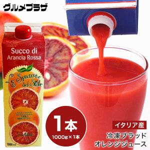 冷凍ブラッドオレンジジュース1000g/イタリア産/モロ種