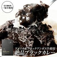 アンガスブラックカレー200gレトルト食品/アンガスビーフ80g/4個から送料無料