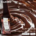 カレボー70-30-38クーベルチュールチョコレート エキストラダークカレット カカオ70% 1.5kg/地域限定送料無料
