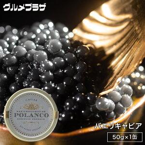ウルグアイ産 フレッシュ バエリキャビア50g/缶(冷蔵) 世界三大珍味/チョウザメ卵