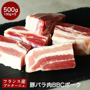 冷凍フランス・ブルターニュ産豚バラ肉(BBCポーク使用)100gカット(5本入)/豚肉/フランス/ブルターニュ