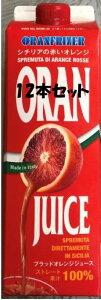 冷凍 タロッコ(ブラッドオレンジ)ジュース1kg×12本/イタリア産/地域限定送料無料