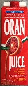 冷凍 タロッコ(ブラッドオレンジ)ジュース1kg/イタリア産